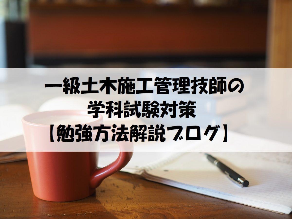 一級土木施工管理技師の学科試験対策【勉強方法解説ブログ】