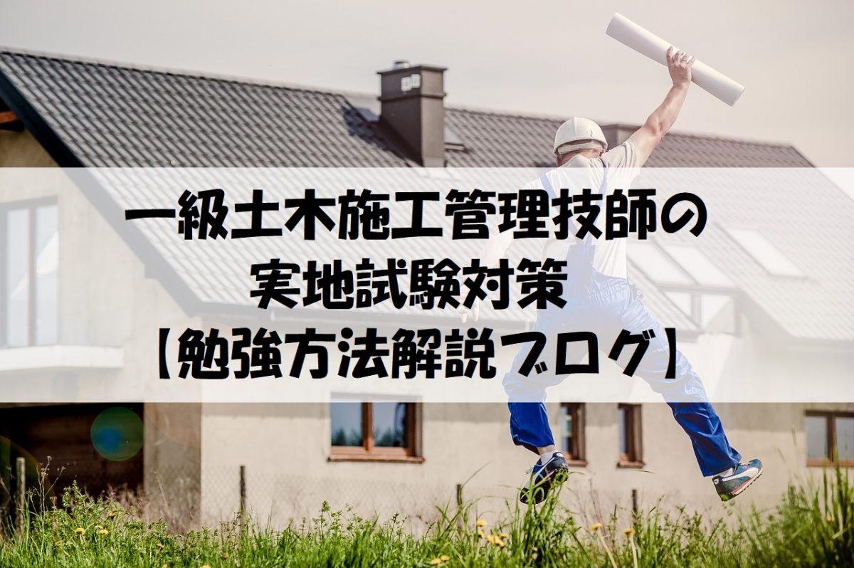 一級土木施工管理技師の実地試験対策【勉強方法解説ブログ】