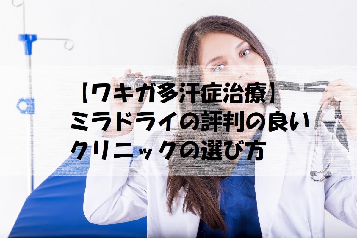 【ワキガ多汗症治療】ミラドライの評判の良いクリニックの選び方