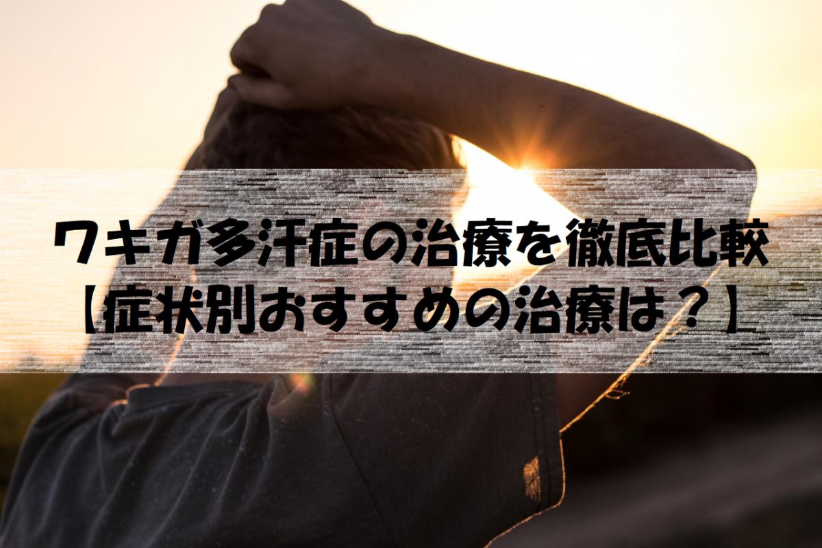 ワキガ多汗症の治療を徹底比較【症状別おすすめの治療は?】