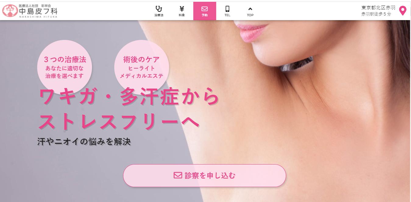 中島皮フ科のワキ汗治療のHP画像