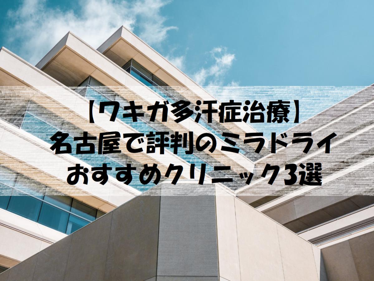 【ワキガ多汗症治療】名古屋で評判のミラドライおすすめクリニック3選