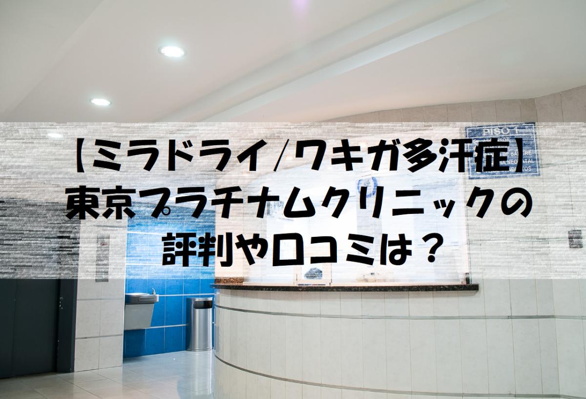 【ミラドライ/ワキガ多汗症】東京プラチナムクリニックの評判や口コミは?