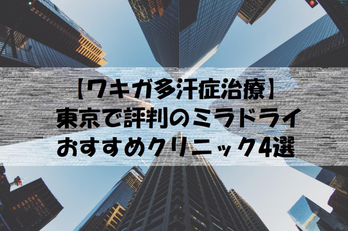 【ワキガ多汗症治療】東京で評判のミラドライおすすめクリニック4選