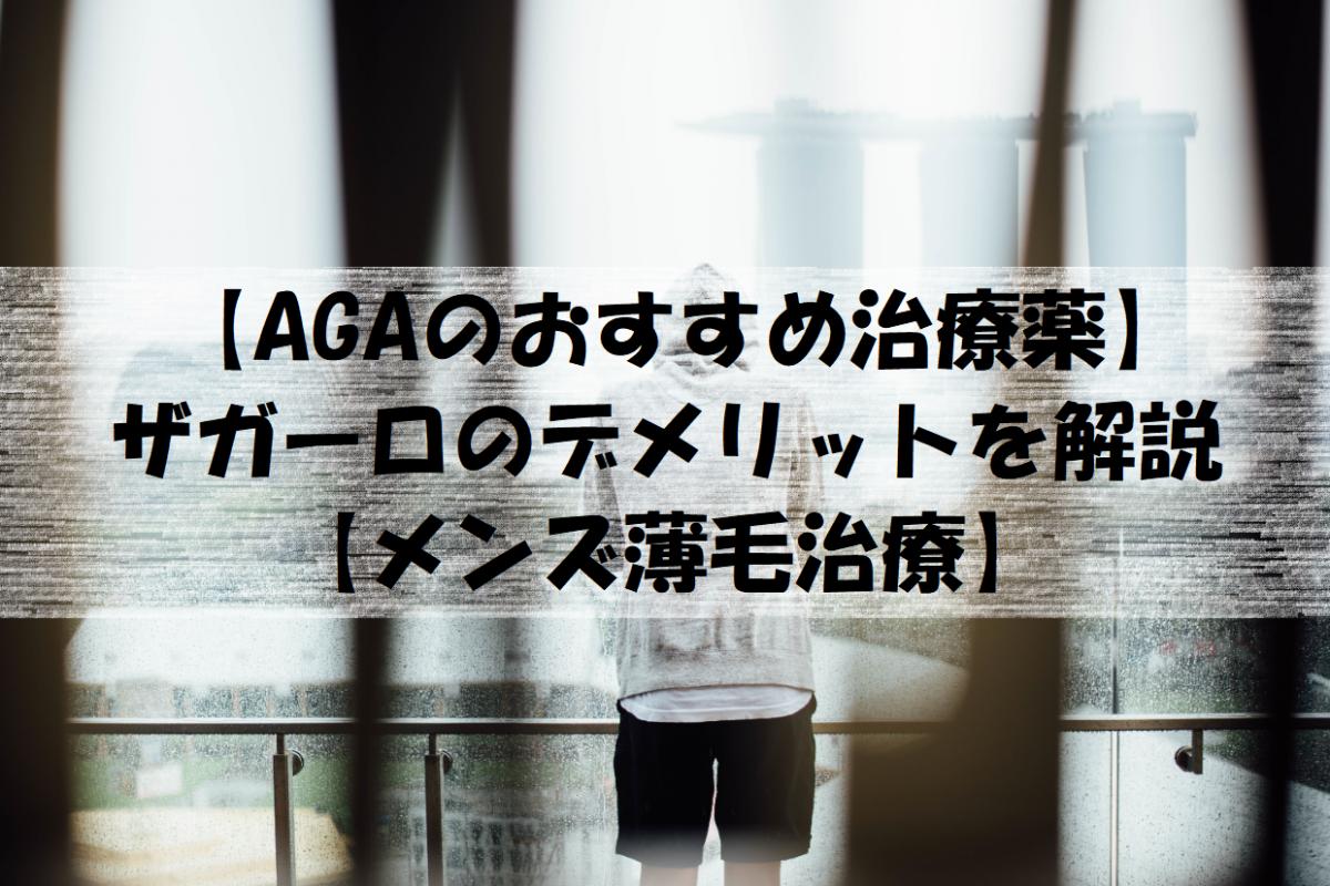【AGAのおすすめ治療薬】ザガーロのデメリットを解説【メンズ薄毛治療】