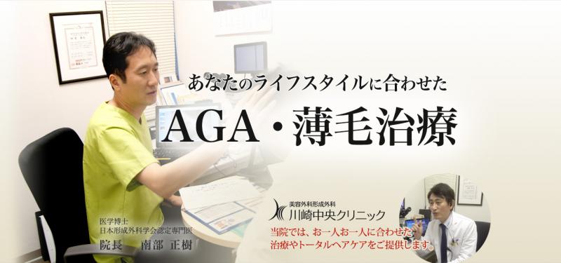 川崎中央クリニックの薄毛治療のHP画像