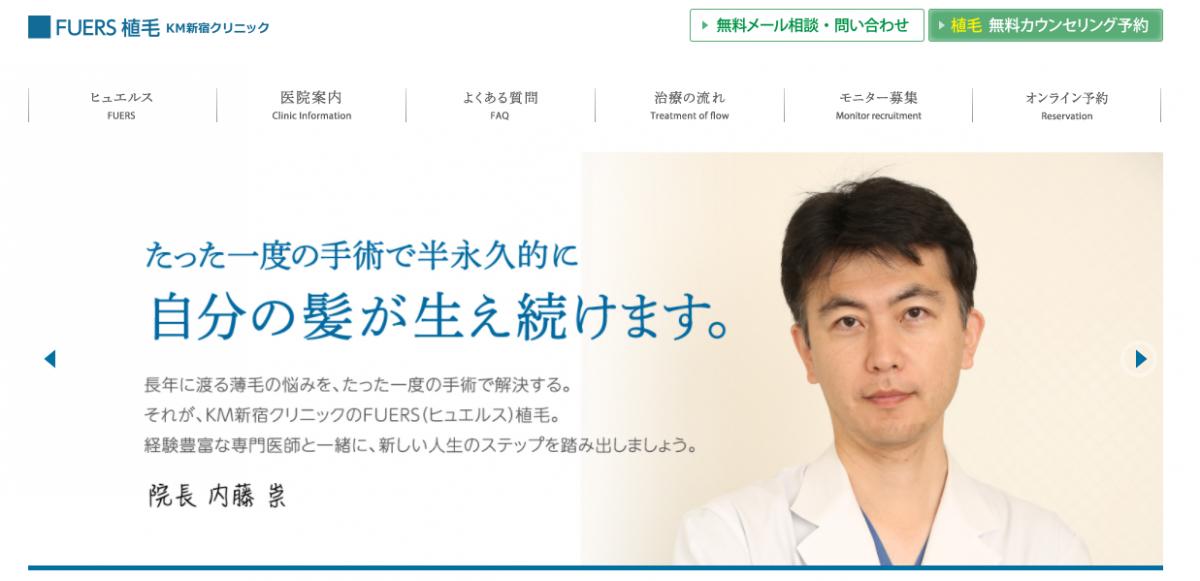 KM新宿クリニック_HP画像