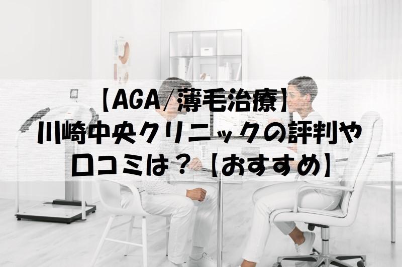 【AGA/薄毛治療】川崎中央クリニックの評判や口コミは?【おすすめ】