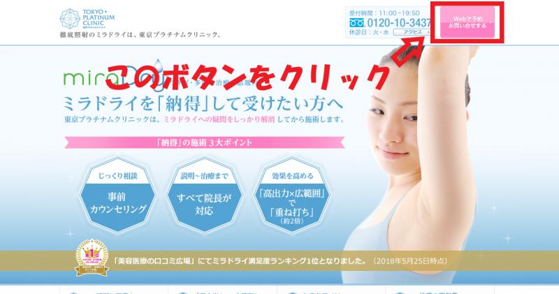 東京プラチナムクリニックのミラドライの無料カウンセリングの申し込み手順
