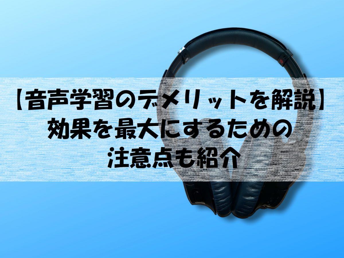 音声学習のデメリットを解説【効果を最大にするための注意点も紹介】