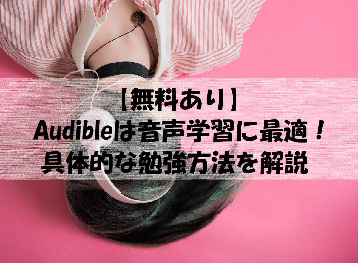 【無料あり】Audibleは音声学習に最適!具体的な勉強方法を解説
