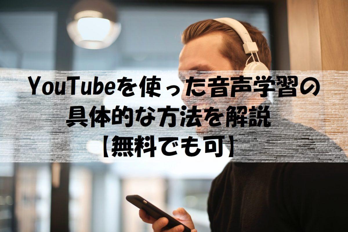 YouTubeを使った音声学習の具体的な方法を解説【無料でも可】