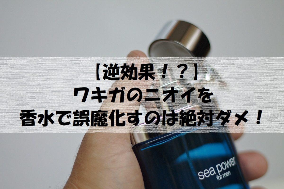 【逆効果!?】ワキガのニオイを香水で誤魔化すのは絶対ダメ!