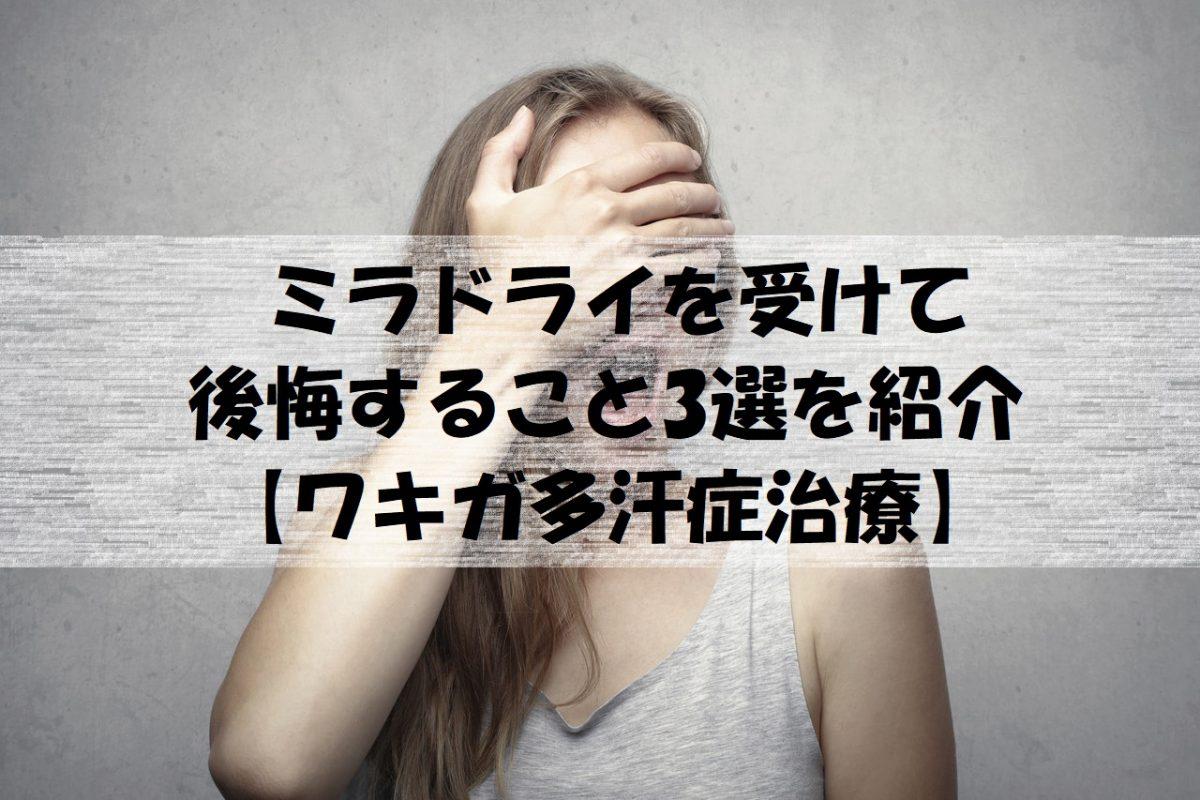 ミラドライを受けて後悔すること3選を紹介【ワキガ多汗症治療】