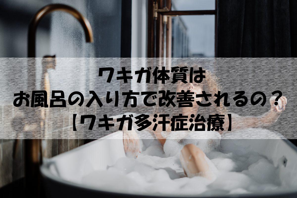 ワキガ体質はお風呂の入り方で改善されるの?【ワキガ多汗症治療】